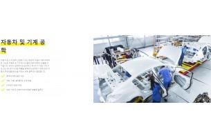 mpm 응용 - 자동차 및 기계 공학