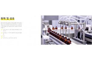 mpm 응용 - 화학 및 섬유